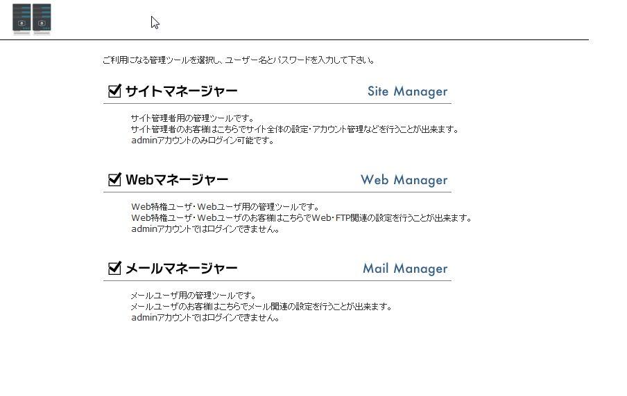 Web メール ぷらら